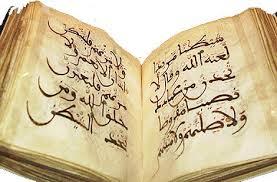 Imam Bukhari Amirul Mukminin fil Hadits (1)